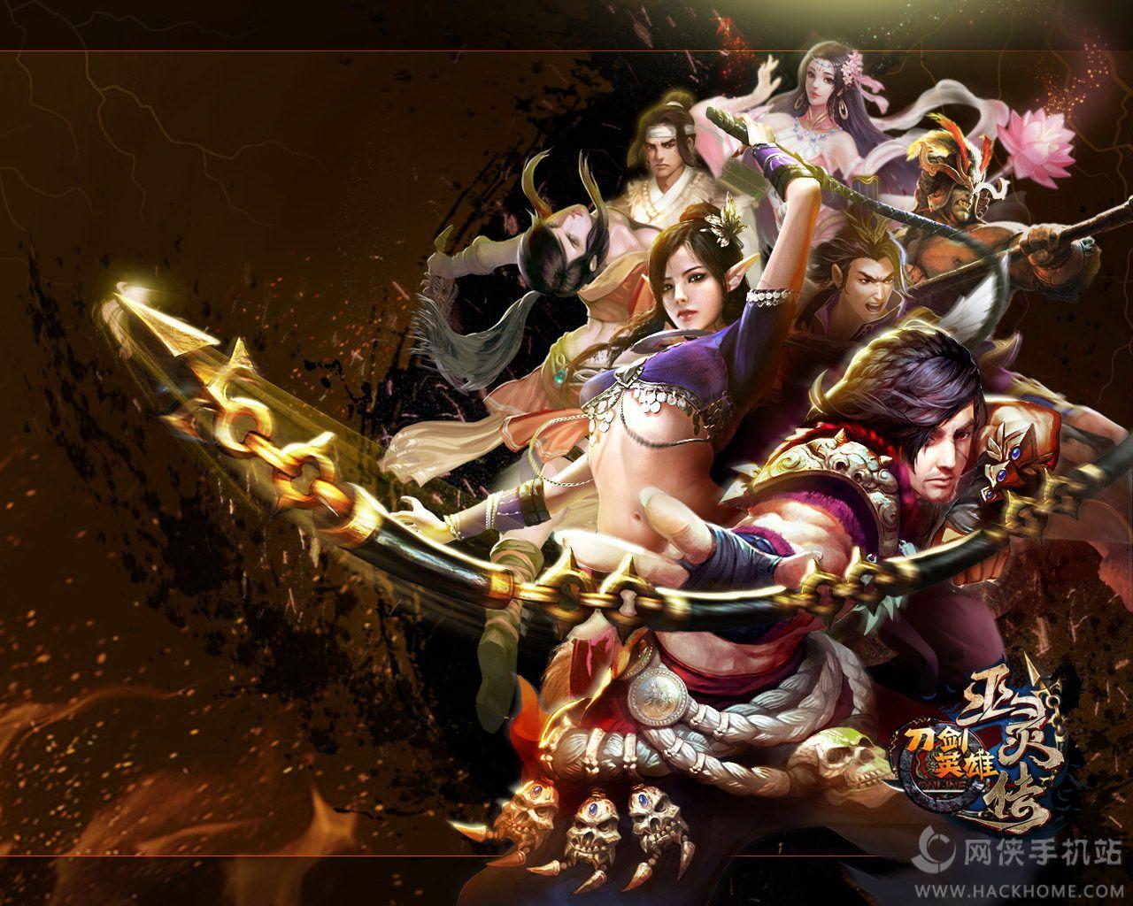 刀剑英雄手机游戏官方网站图1: