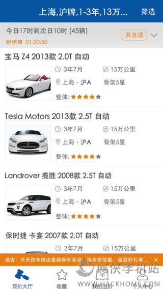 天天拍车经销商版下载app客户端图2:
