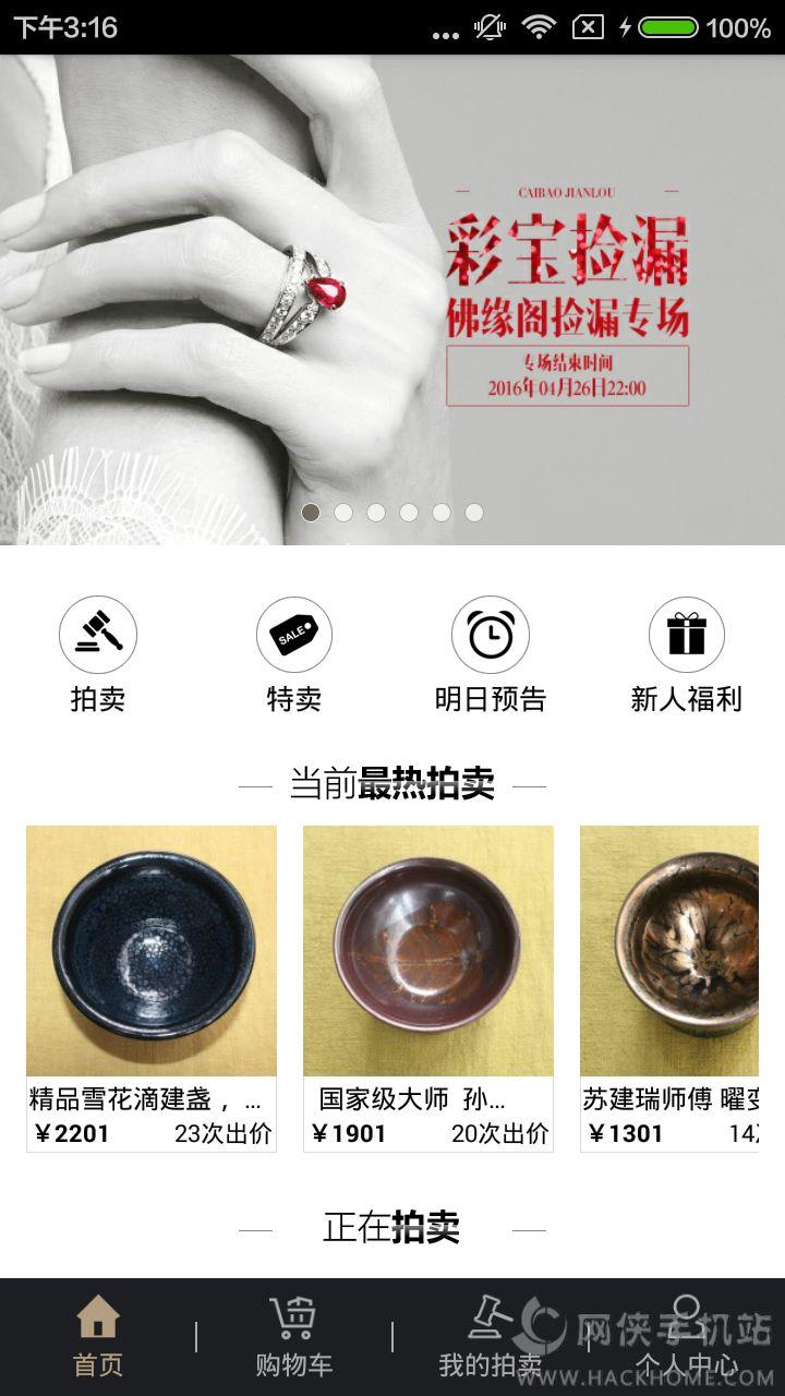 竹兰里拍卖网站手机版app下载图1:
