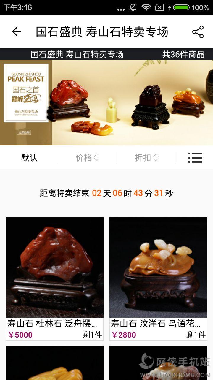 竹兰里拍卖网站手机版app下载图3:
