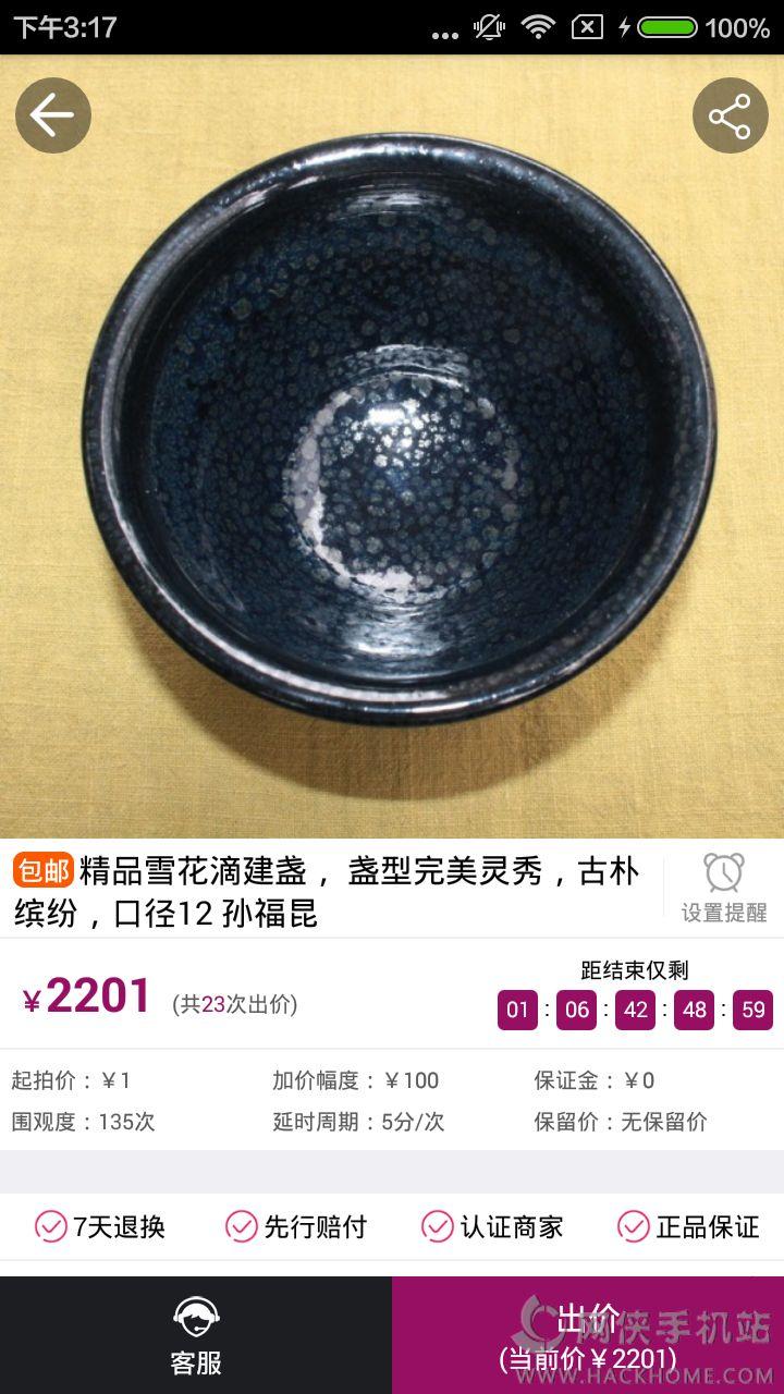 竹兰里拍卖网站手机版app下载图片1