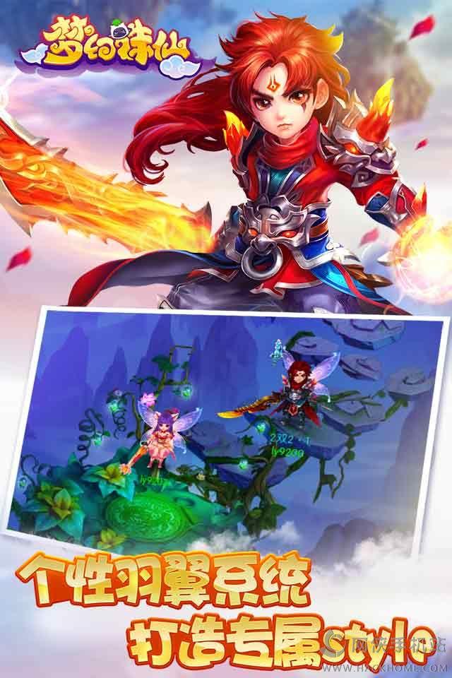 梦幻诛仙官网体验服游戏图4:
