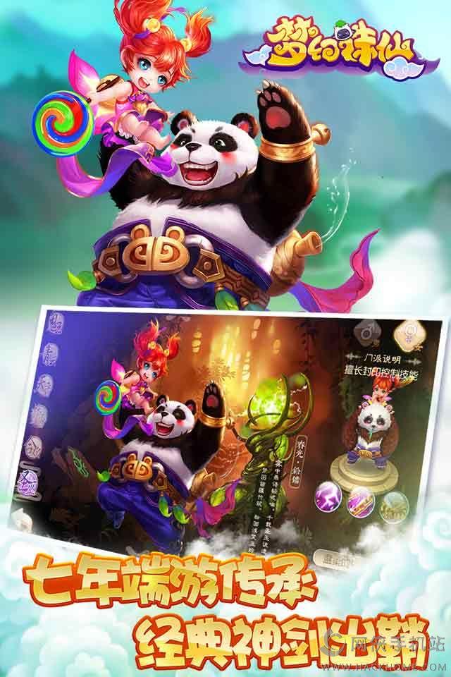 梦幻诛仙ios手机版图2: