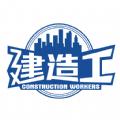 建造工app下载手机版 v1.11.0