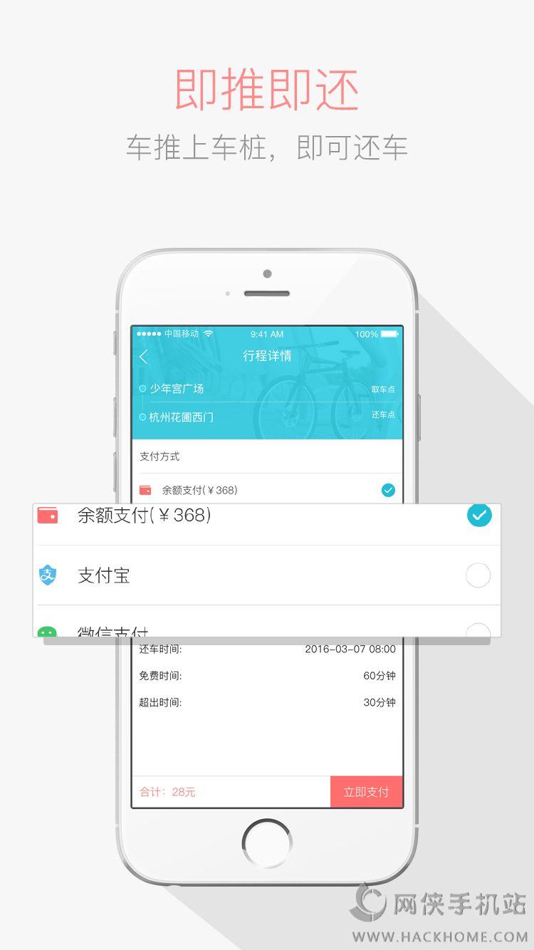叮嗒出行app手机版下载图1: