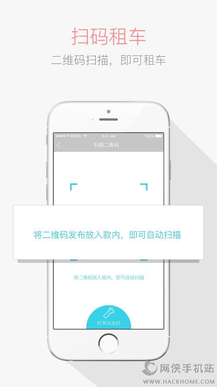叮嗒出行app手机版下载图片1