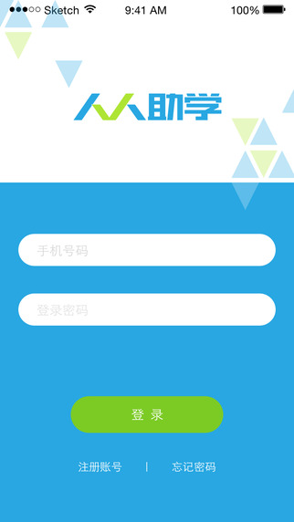 人人u学app下载官网手机版图2:
