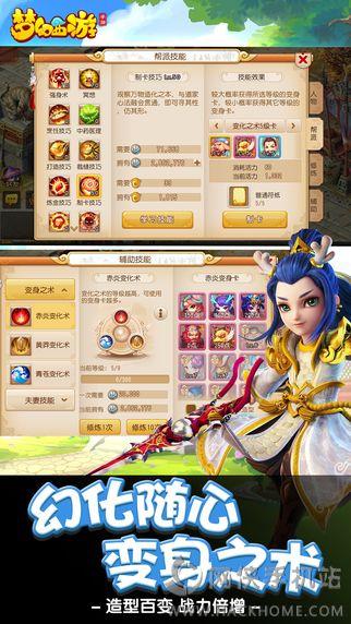梦幻西游手游IOS存档图2: