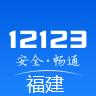 福建交管12123官网下载最新版 v2.1.2
