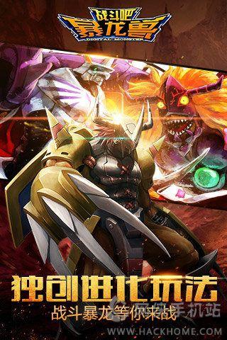 战斗吧暴龙兽手游官网正版图3: