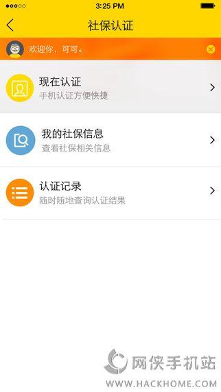 老来网全国社保养老身份认证入口手机版app下载图2: