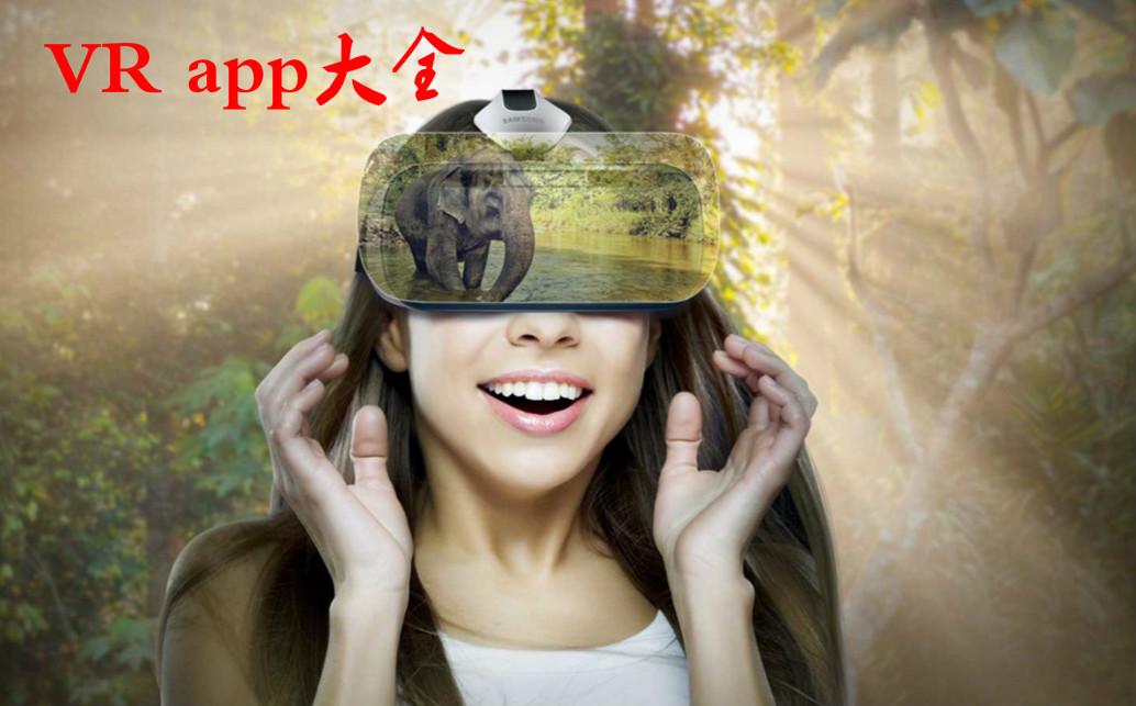 VR虚拟现实app