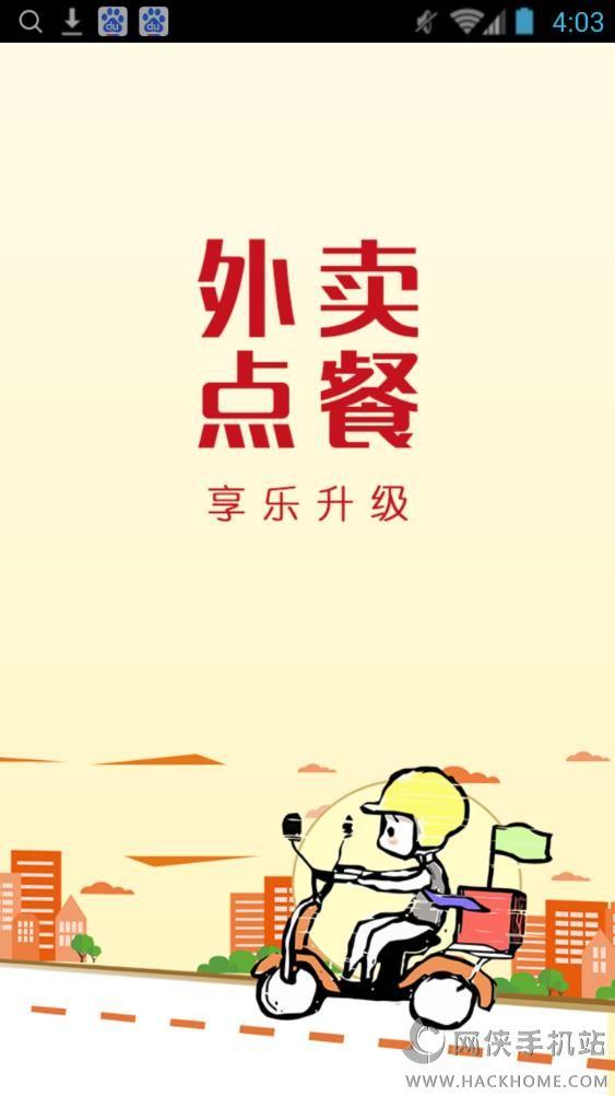 外卖点餐软件下载手机版app图4:
