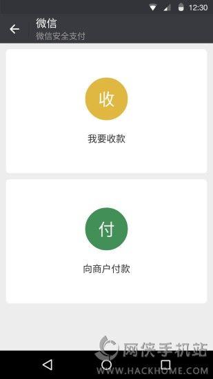 倍推微信分身版苹果版app下载图2: