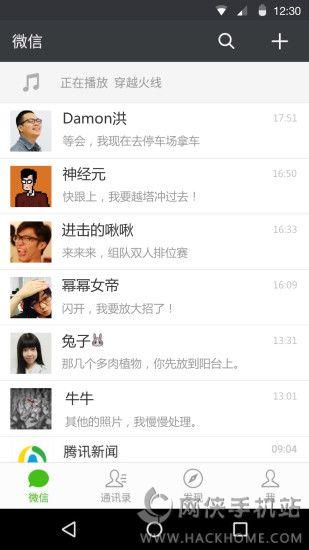 倍推微信分身版苹果版app下载图4: