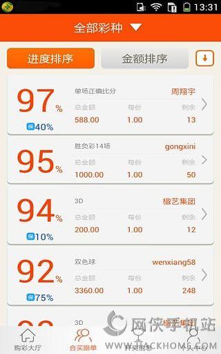 必赢彩票网安卓手机版APP图1: