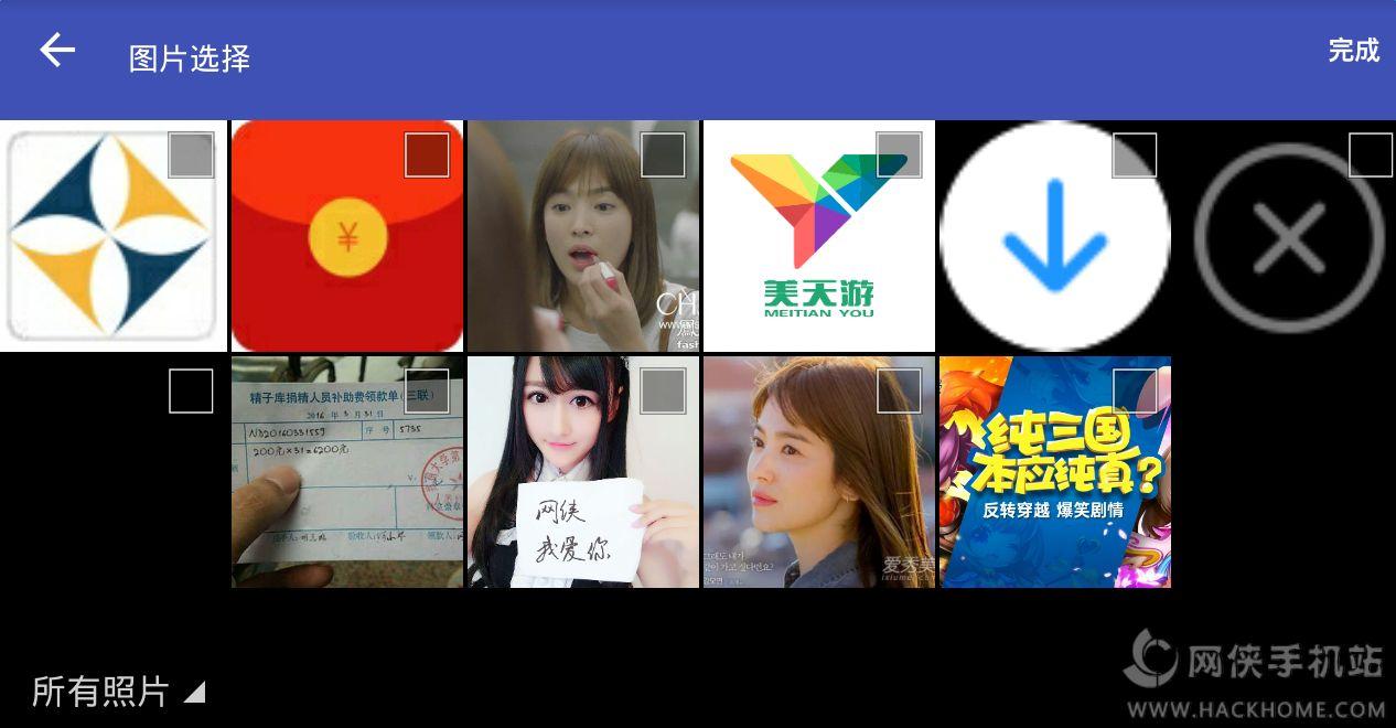 小米长截屏软件手机版下载图4: