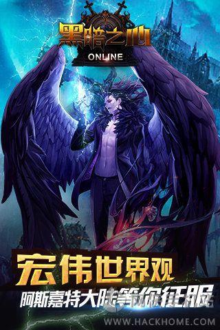 黑暗之心手游官网正版图2: