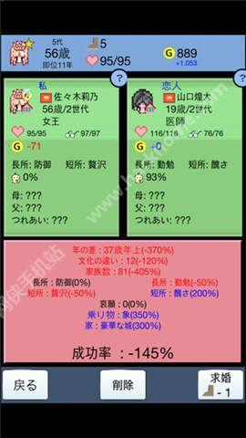 大生子王国中文版免费下载图4: