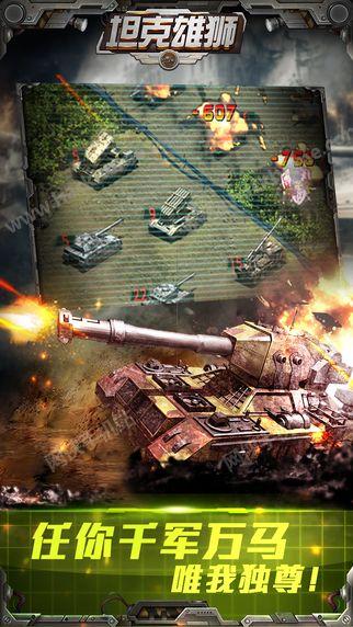 坦克雄狮手游官网正版图4: