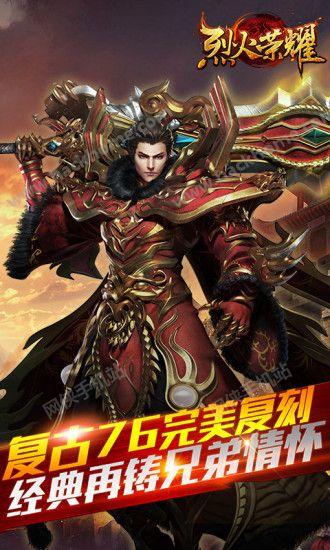 烈火荣耀游戏官方网站下载图1:
