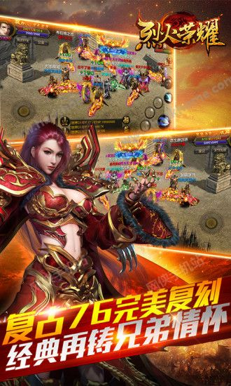 烈火荣耀游戏官方网站下载图3: