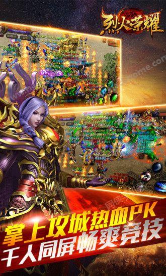 烈火荣耀游戏官方网站下载图5: