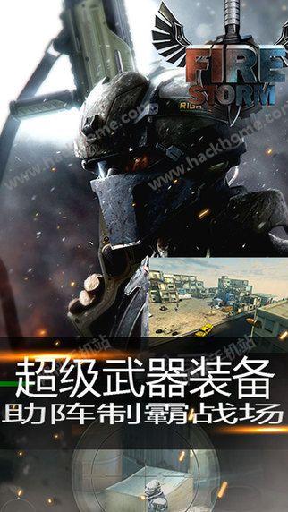 火线风暴游戏官网手机版图2: