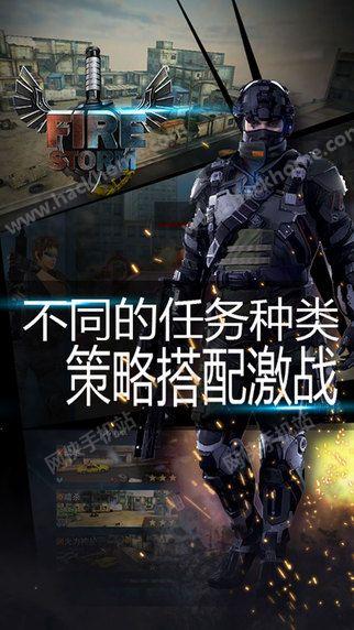 火线风暴游戏官网手机版图4: