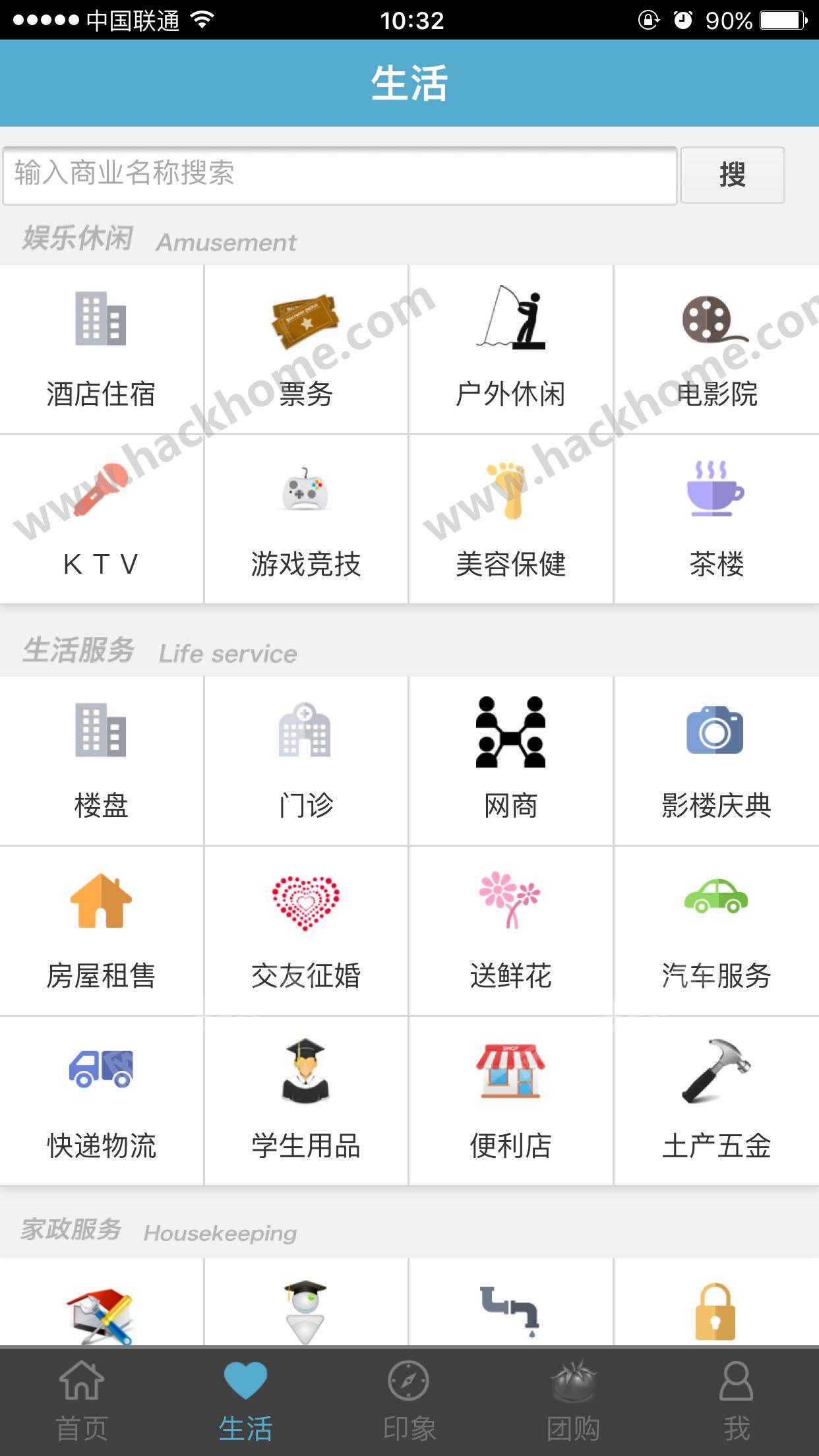 掌上五莲app手机版下载图2: