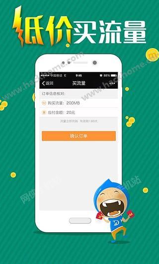 中国移动爱流量官网客户端下载图1: