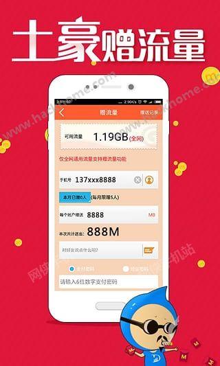 中国移动爱流量官网客户端下载图片1