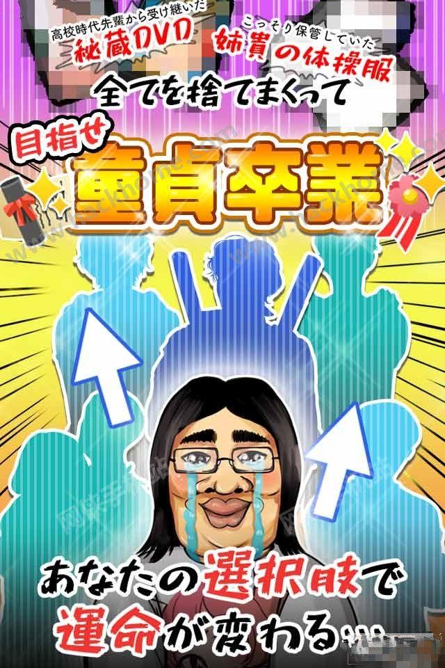 你是童贞吗汉化中文版图3: