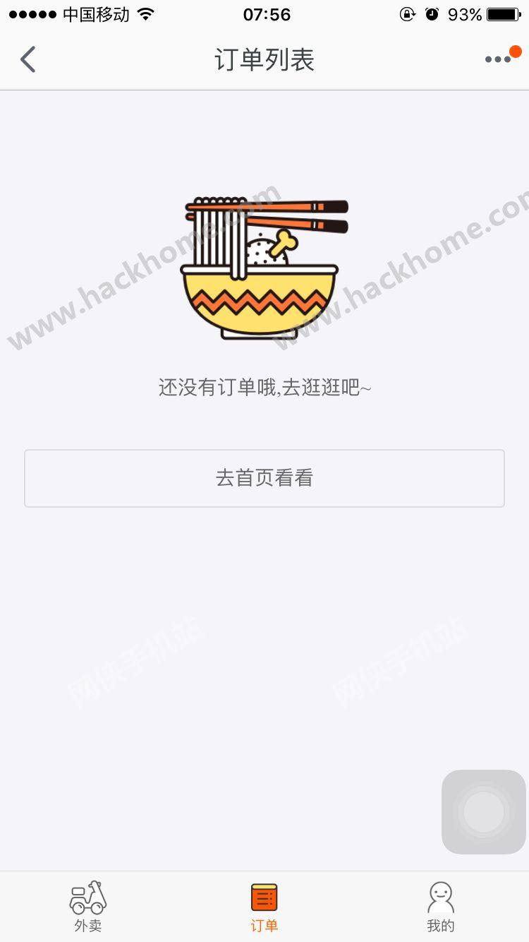 淘宝外卖在线订餐粮票软件app下载图1: