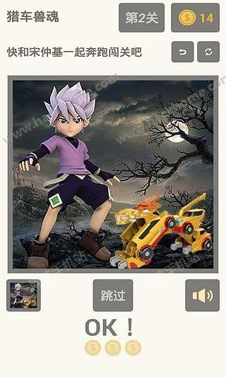 猎车兽魂手机游戏官网下载图2: