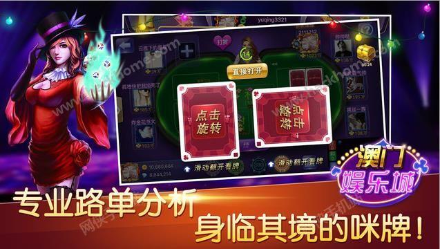 澳门娱乐城手机游戏官方版图2: