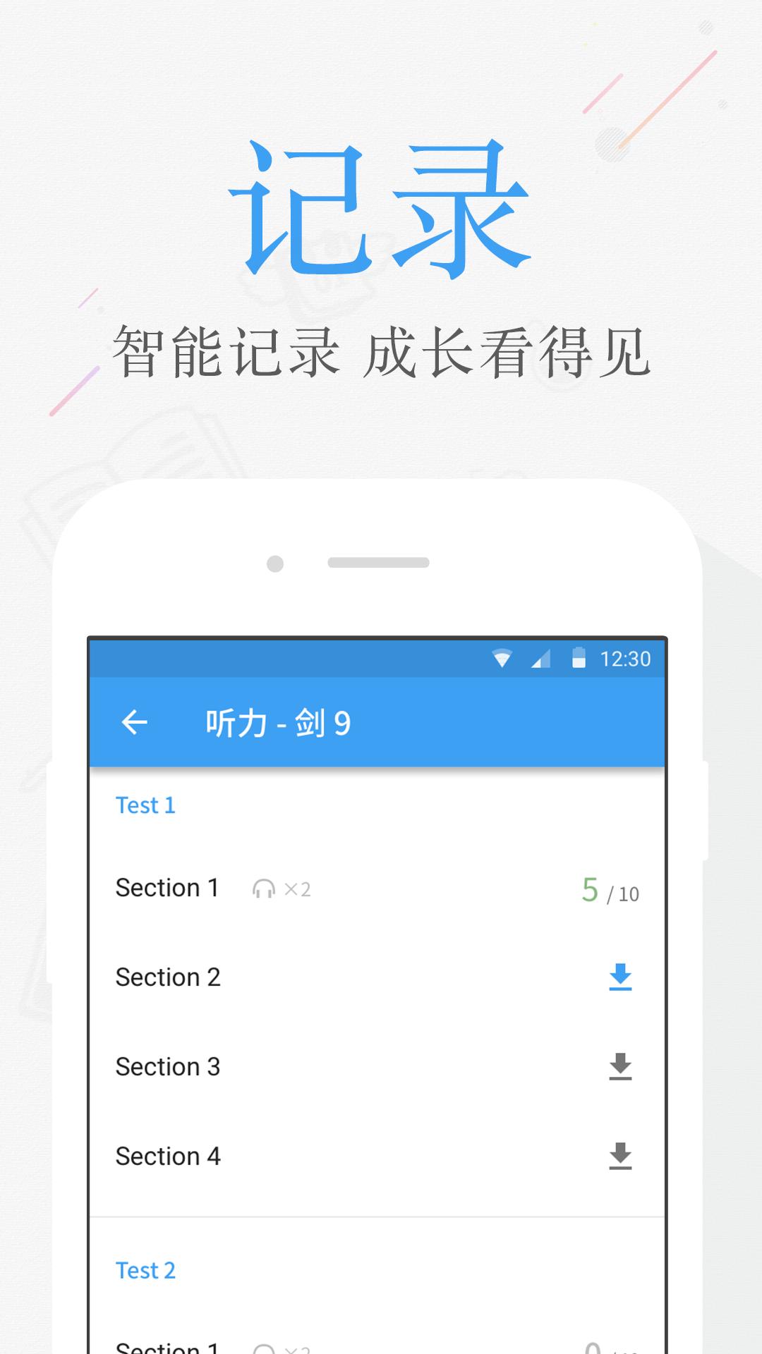 雅思考满分官方app下载图4: