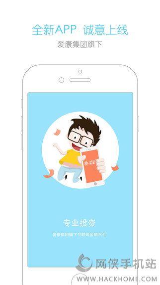 爱康金服app官方下载图1: