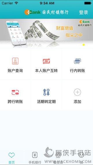 国民村镇银行官网app图2: