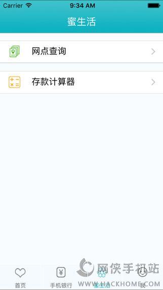 国民村镇银行官网app图4: