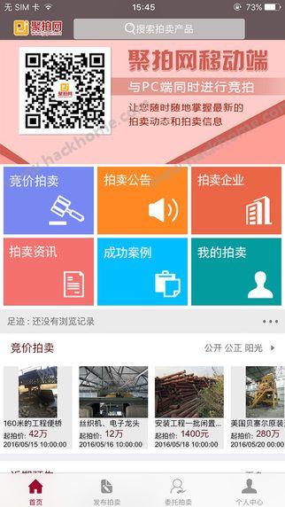 聚拍网拍卖公告app手机版下载图2: