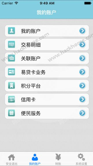安徽农金电子银行官网客户端下载图3:
