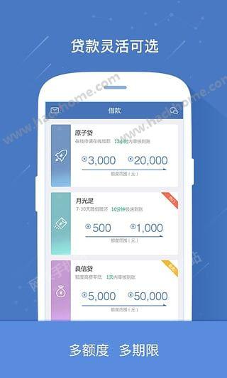 月光族贷款理财软件app下载图2: