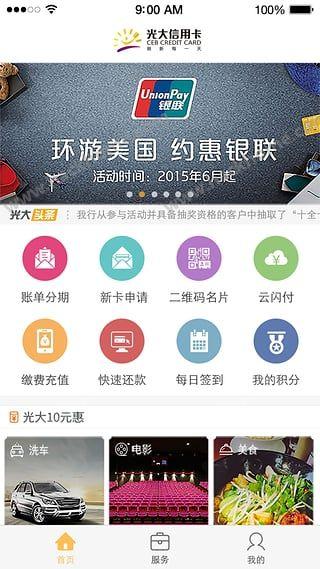 阳光惠生活APP官网下载图2: