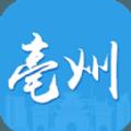 亳州市网上办事大厅官网版