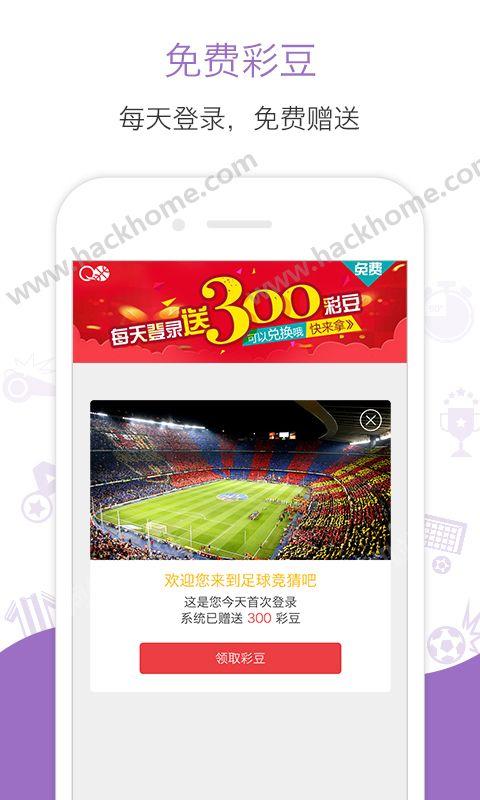 足球�猜吧手�C版app�D2: