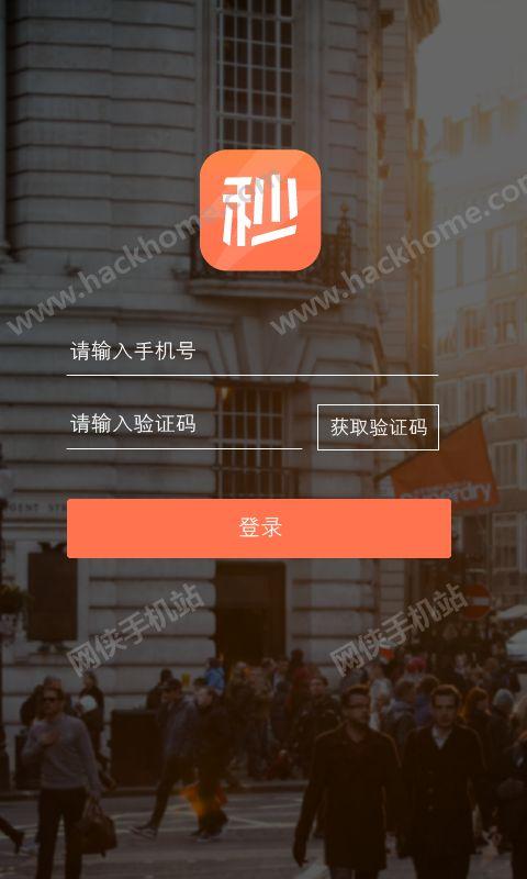 秒白条贷款软件app下载手机版图1: