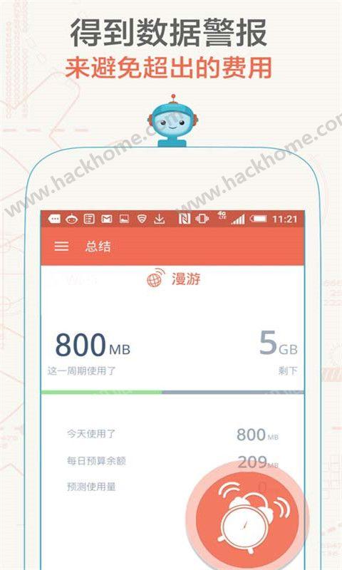 流量小助手官方平台app下载安装图2:
