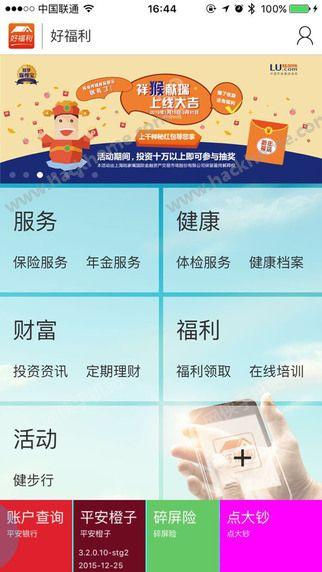 平安好福利app官方下载图4: