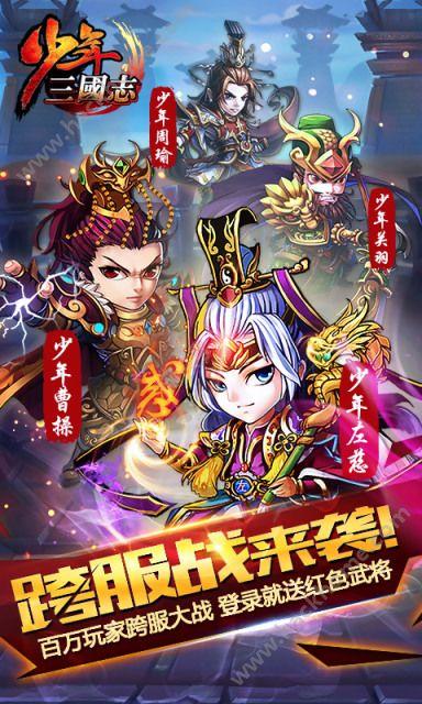 卧龙少年三国志bt变态版下载(上线送vip7+10000元宝)图2: